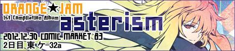 ORANGE★JAM「asterism」